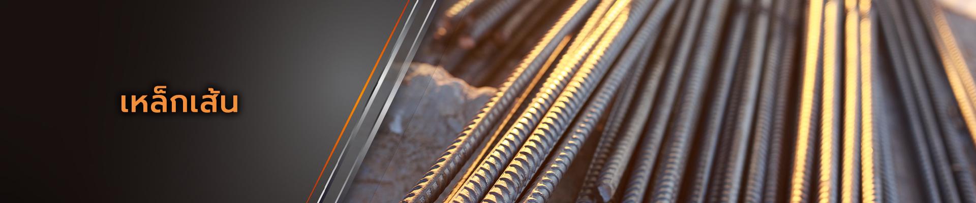 Metalsteelok โรงงานผลิตและจำหน่ายเหล็กเส้น คุณภาพดีที่ได้รับมาตรฐานถูกต้อง ในราคาที่ย่อมเยา ทั้งปลีกและส่ง มีบริการจัดส่งทั่วไทย โรงงานอยู่มหาชัย พระราม2