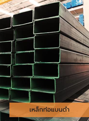 Metalsteelok โรงงานผลิตและจำหน่ายเหล็กท่อแบนดำ
