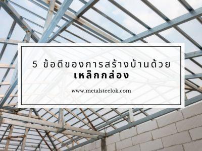 5 ข้อดีของการสร้างบ้านด้วยเหล็กกล่อง