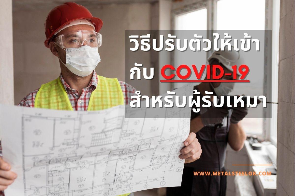 วิธีปรับตัวให้เข้ากับ COVID-19 สำหรับผู้รับเหมา