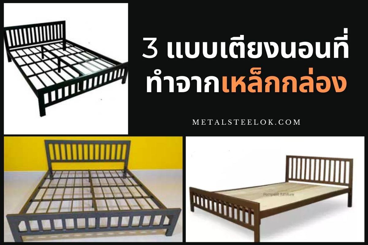 3 แบบเตียงนอนที่ทำจากเหล็กกล่อง