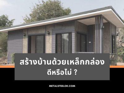 สร้างบ้านด้วยเหล็กกล่องดีหรือไม่