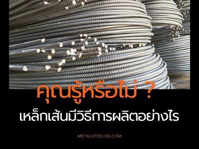 คุณรู้หรือไม่ เหล็กเส้นมีวิธีการผลิตอย่างไร